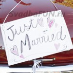 надпись just married