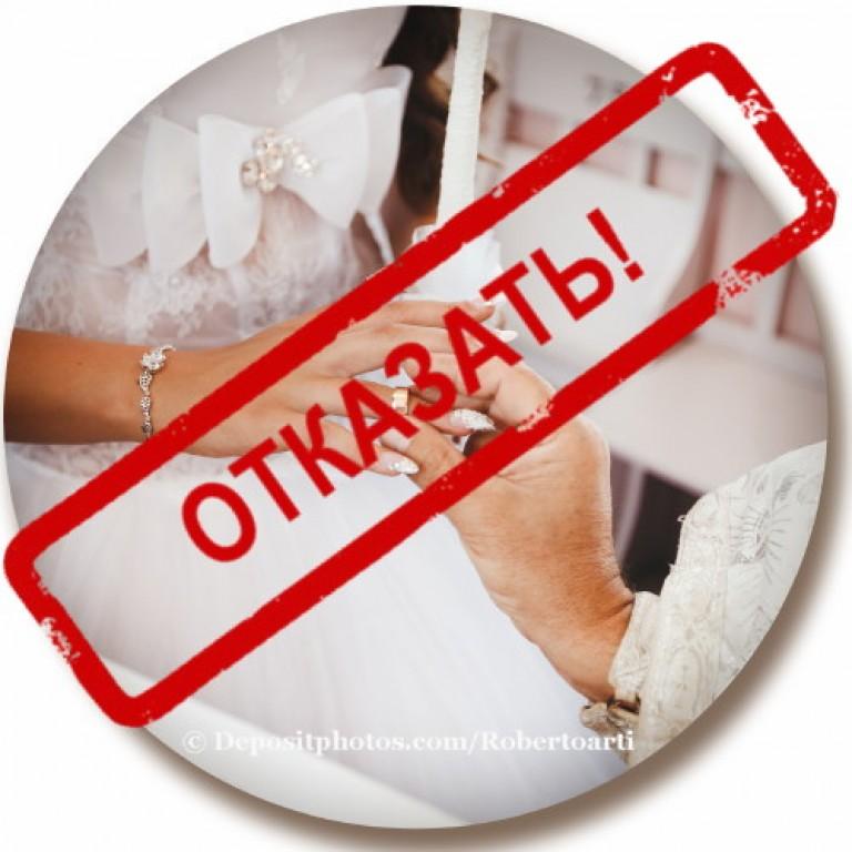 ЗАГС отказал в регистрации брака… Но почему?!
