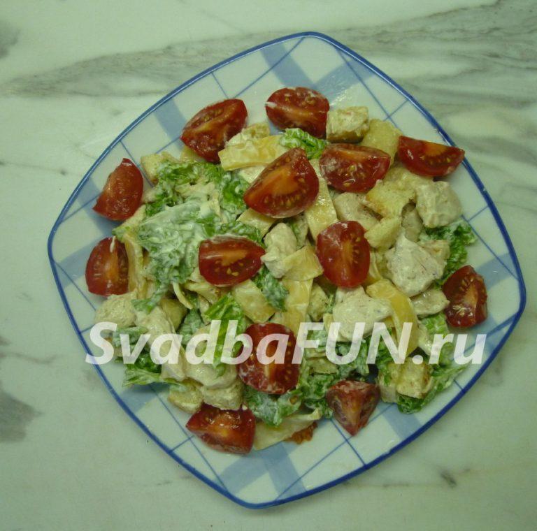 Популярный свадебный салат — рецепт Цезаря
