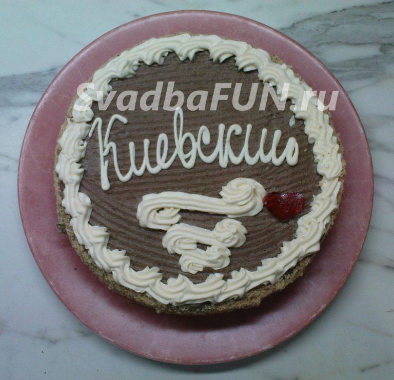 Рецепт приготовления праздничного киевского торта к свадьбе